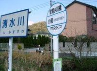 Shinsimizugawa08